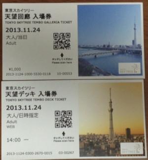 131124_ticket2