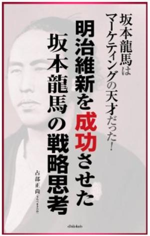 Ryomasakamoto