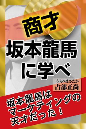 Ryomasakamoto1