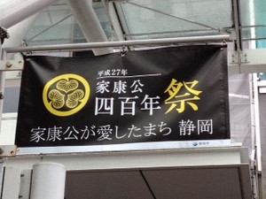 141013_shizuoka1