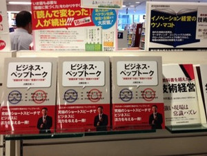 Book_businesspeptalk_store_2