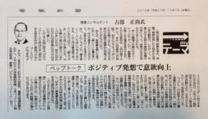 151007_newspaper
