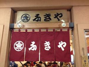 160103_fukiya1