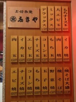 160103_fukiya4