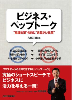 Book_businesspeptalk